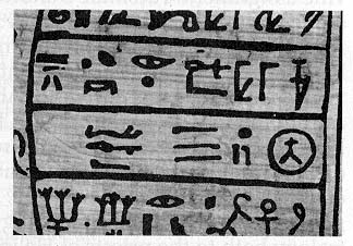 A translation from an ancient source closely matches the Egyptian words