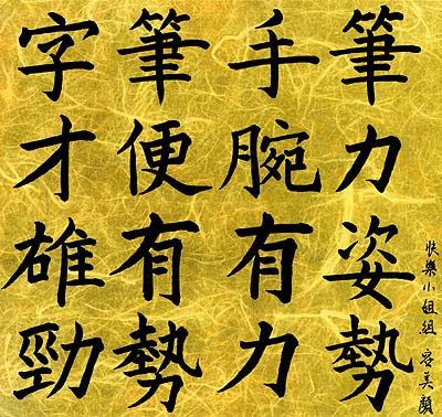 courtney in chinese writing Chinese name courtney free online resources get a personalized chinese painting with your own chinese name on it chinese writing lessons visual recognition.